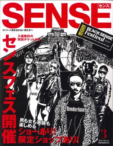 SENSE 2014 3月号 表紙